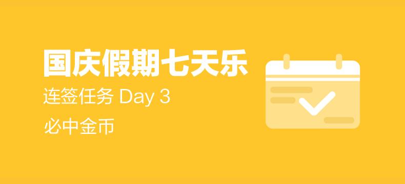 【连签任务】国庆假期7天乐,众测连签任务 Day3