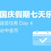 【連簽任務】國慶假期7天樂,眾測連簽任務 Day4