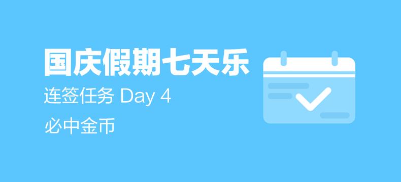 【连签任务】国庆假期7天乐,众测连签任务 Day4