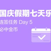 【連簽任務】國慶假期7天樂,眾測連簽任務 Day5