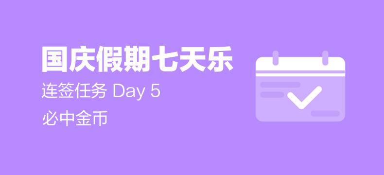 【连签任务】国庆假期7天乐,众测连签任务 Day5