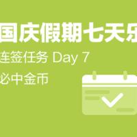 【連簽任務】國慶假期7天樂,眾測連簽任務 Day7