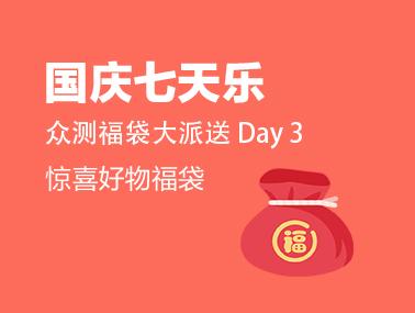 【国庆七天乐】众测惊喜福袋(day3)