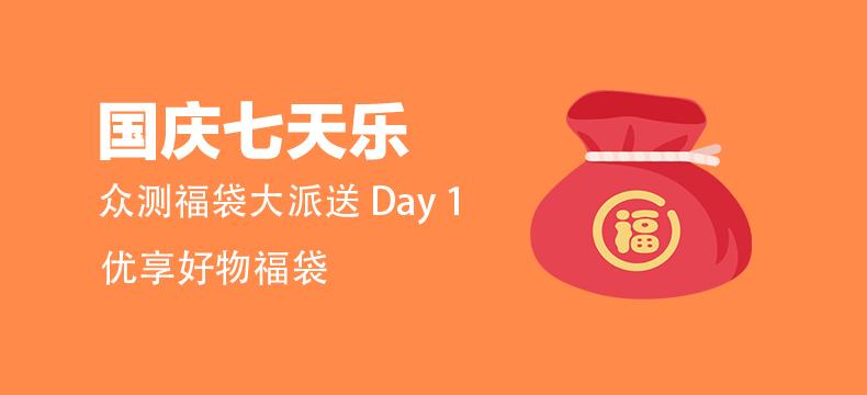【国庆七天乐】众测优享福袋(day1)