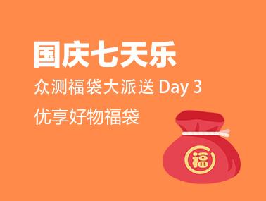 【国庆七天乐】众测优享福袋(day3)