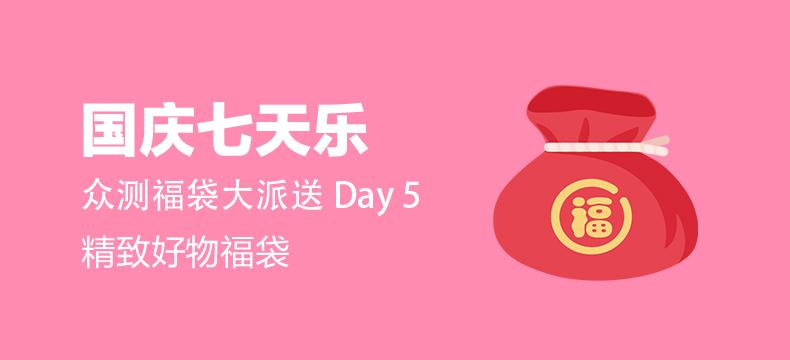 【国庆七天乐】众测精致福袋(day5)