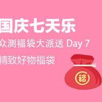 【國慶七天樂】眾測精致福袋(day7)