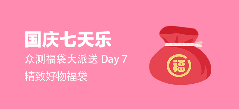【国庆七天乐】众测精致福袋(day7)