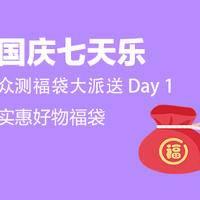 【國慶七天樂】眾測實惠福袋(day1)