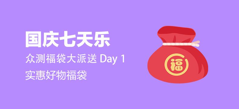 【国庆七天乐】众测实惠福袋(day1)