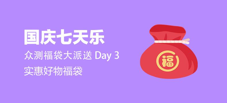【国庆七天乐】众测实惠福袋(day3)