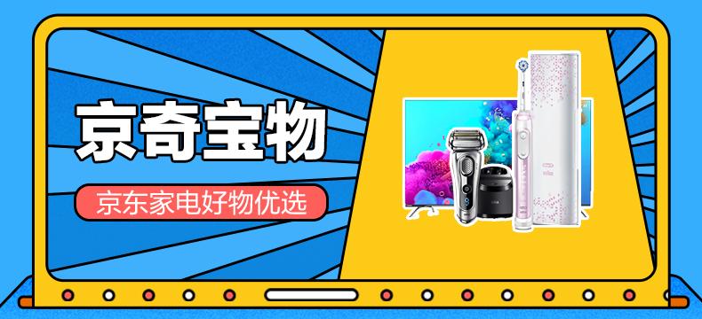 【京奇宝物】京东家电好物优选