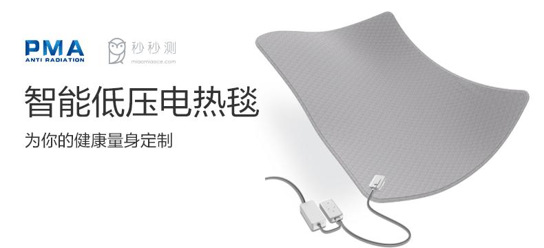 【有品众筹·轻众测】PMA&秒秒测TK150X80-1X 智能低压电热毯