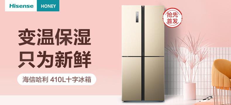Hisense 海信哈利 410升变频无霜十字对开门冰箱