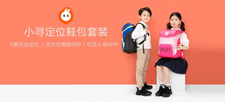 【有品众筹·轻众测】小寻 儿童定位鞋包套装