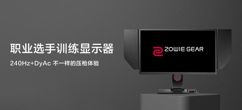 ZOWIE GEAR 卓威奇亚 XL2546 电竞显示器
