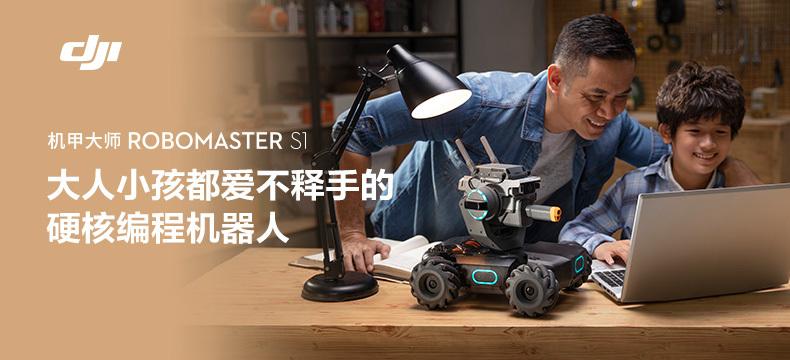 大疆创新 机甲大师S1 教育机器人