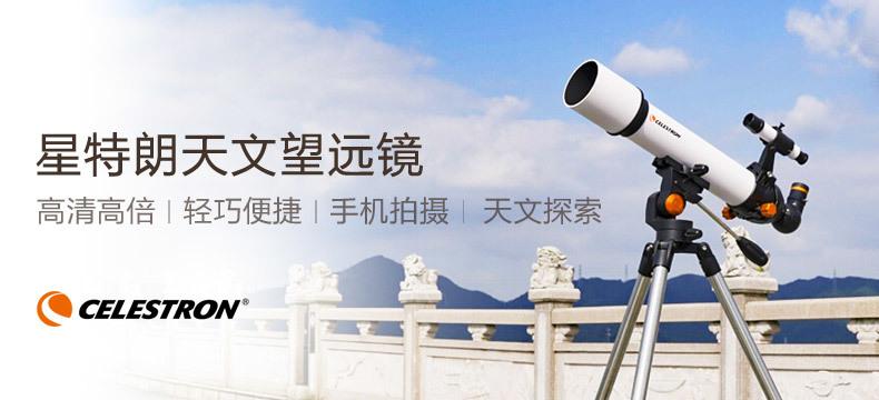 【有品众筹·轻众测】星特朗 SCTW-70 天文望远镜