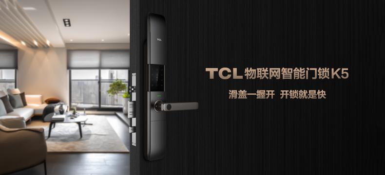 TCL 物联网智能锁K5