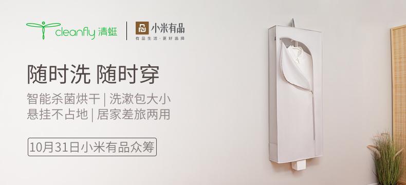 【有品众筹·轻众测】清蜓智能便携干衣机