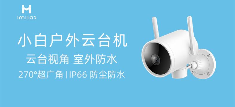 【有品众筹·轻众测】小白智能摄像机 户外云台版N1