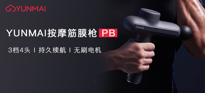 【有品众筹·轻众测】YUNMAI按摩筋膜枪Pro Basic