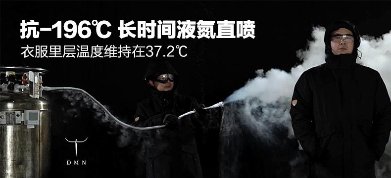 【有品众筹】DMN WT0923 冰天雪地气凝胶抗寒服