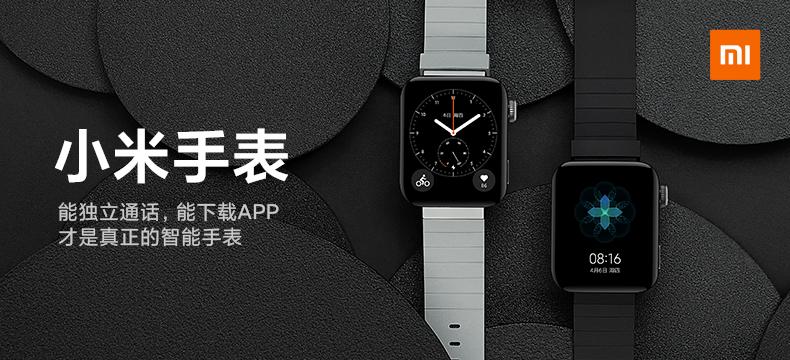 【新品首发】小米手表 标准版