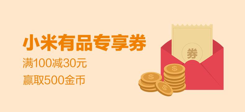 【测神券】小米有品满100减30元