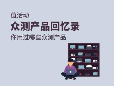 【值活动】众测产品回忆录:你用过哪些众测产品?