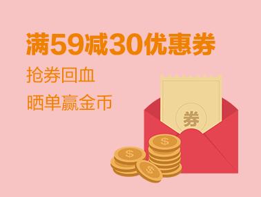 【测神券】考拉海购 工厂店 满59减30元优惠券