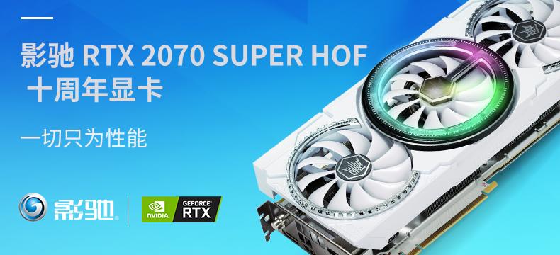 影驰 RTX 2070 SUPER HOF 10周年纪念版显卡