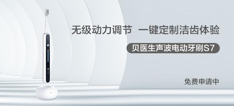 【轻众测】贝医生声波电动牙刷S7