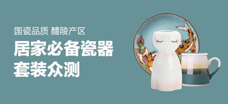 国瓷品质,居家必备瓷器套装众测