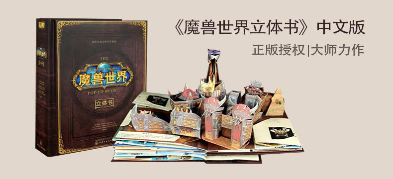 【轻众测】魔兽世界3D立体书中文版