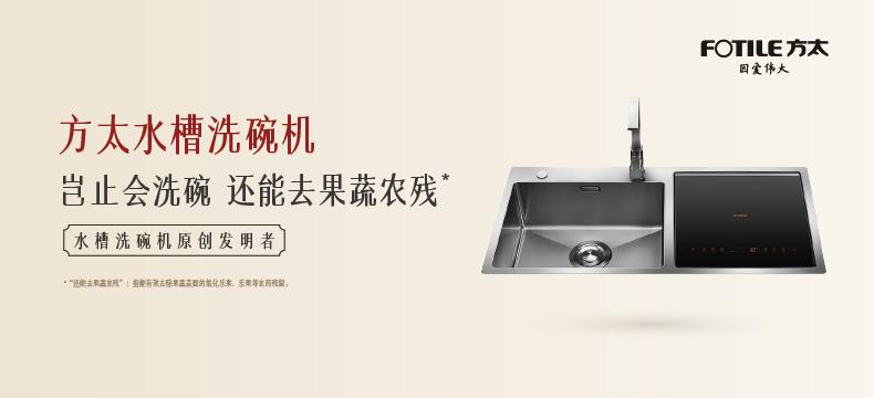 方太水槽洗碗机双槽系列(型号随机)