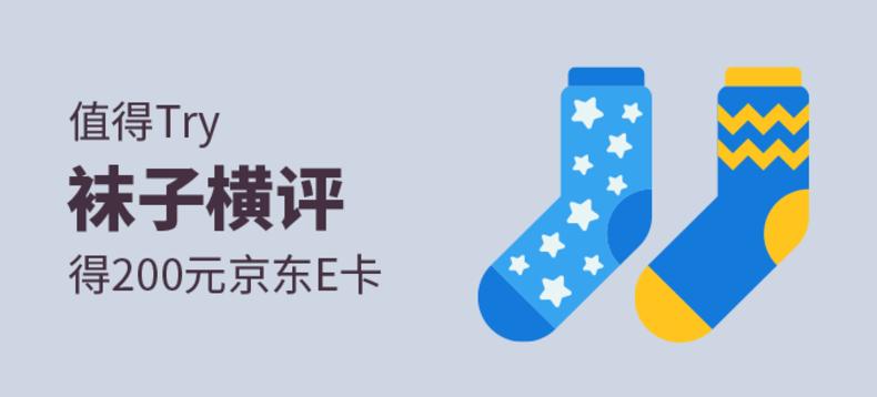 【值得Try】得200元京东E卡——袜子横评