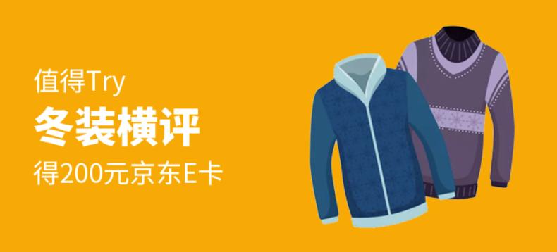 【值得Try】得200元京东E卡——冬装横评