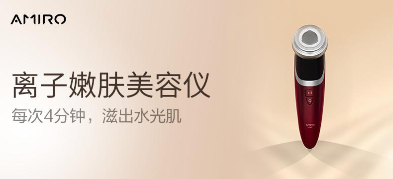 【有品众筹·轻众测】AMIRO AFG001 离子嫩肤美容仪