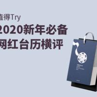 【值得Try】2020新年台历横评