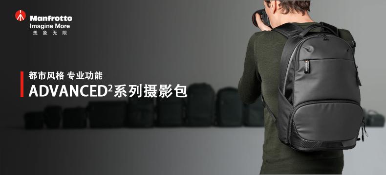 曼富图Advanced²动感款双肩摄影包