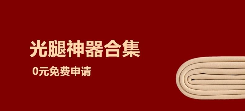 【值得Try】网红光腿神器合集