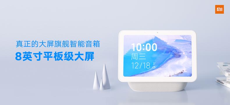 小米小爱触屏音箱Pro 8