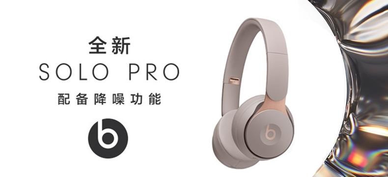 【值首测】Beats Solo Pro 无线消噪头戴式耳机
