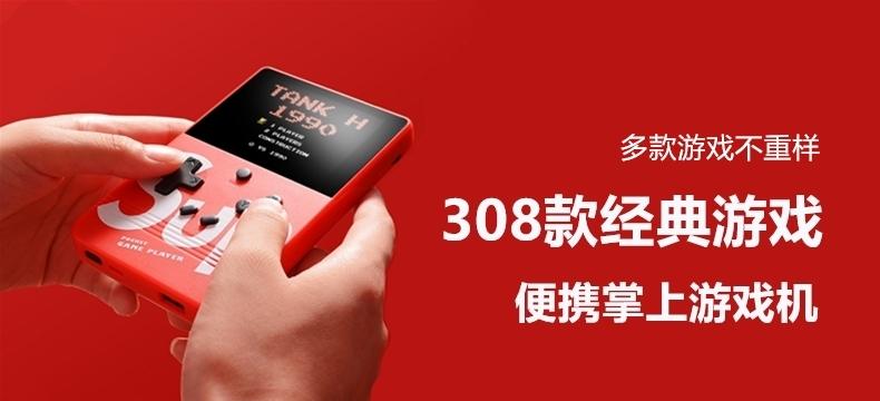 【轻众测】 网红SUP游戏机  经典红【经典款+308合一+双打手柄】