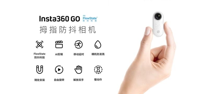 【值首测】Insta360 GO拇指防抖相机 智能AI运动摄像头数码Vlog小型摄像机