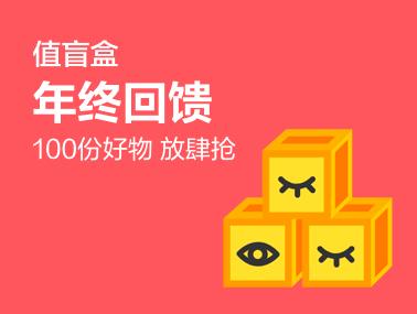 【值盲盒】年终回馈季,100份好物放肆抢!