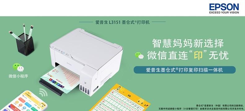 爱普生 L3151(白色)/L3153(黑色) 墨仓式打印机(颜色随机)