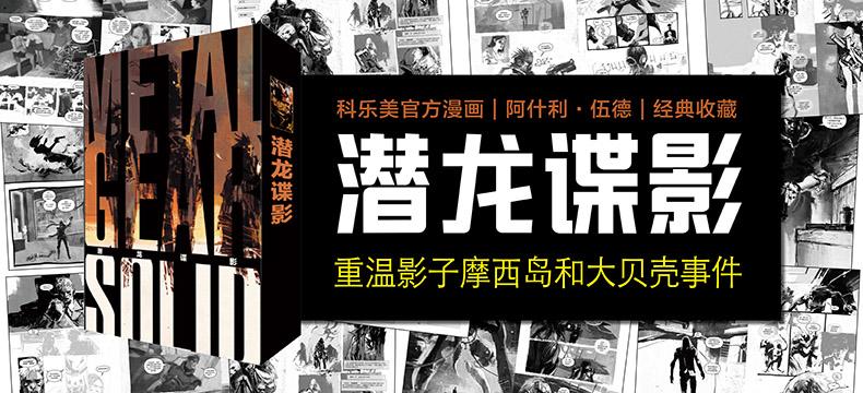 【轻众测】纵横文学 正版潜龙谍影漫画全集