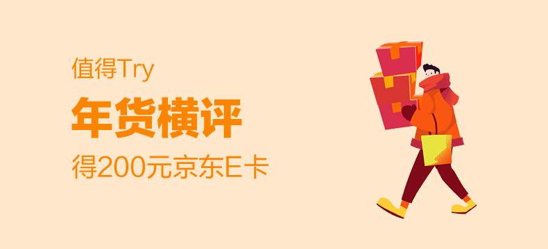 【值得Try】得200元京东E卡——年货横评2